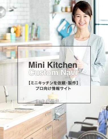 Mini Kitchen Custom Navi 【ミニキッチンを依頼・製作】プロ向け情報サイト